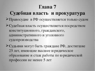 Глава 7 Судебная власть и прокуратура Правосудие в РФ осуществляется только с