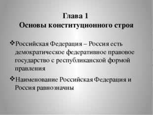 Глава 1 Основы конституционного строя Российская Федерация – Россия есть демо