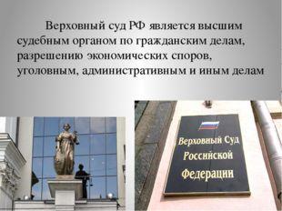 Верховный суд РФ является высшим судебным органом по гражданским делам, ра