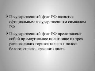Государственный флаг РФ является официальным государственным символом РФ Гос