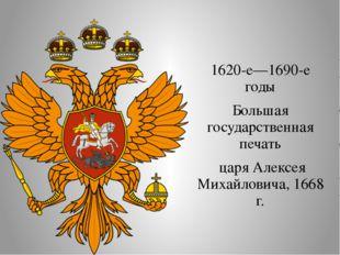 1620-е—1690-е годы Большая государственная печать царя Алексея Михайловича,