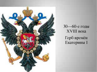30—60-е годы XVIII века Герб времён Екатерины I