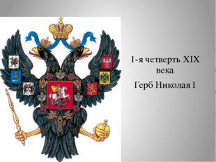 1-я четверть XIX века Герб Николая I