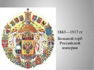 1883—1917 гг Большой герб Российской империи