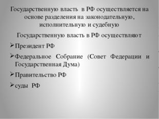 Государственную власть в РФ осуществляется на основе разделения на законодат