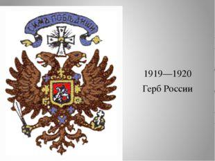 1919—1920 Герб России