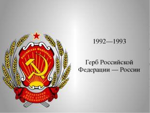 1992—1993 Герб Российской Федерации — России