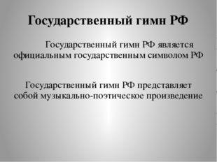 Государственный гимн РФ Государственный гимн РФ является официальным госуда