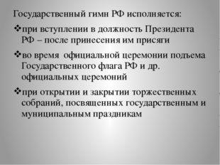 Государственный гимн РФ исполняется: при вступлении в должность Президента Р