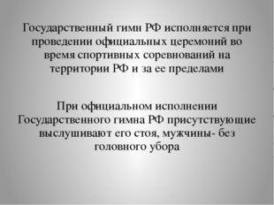 Государственный гимн РФ исполняется при проведении официальных церемоний во