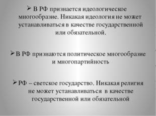 В РФ признается идеологическое многообразие. Никакая идеология не может уста