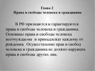 Глава 2 Права и свободы человека и гражданина В РФ признаются и гарантируют