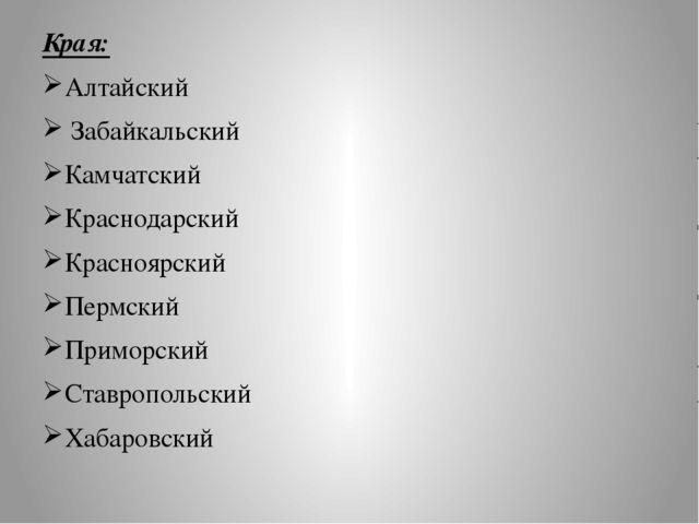 Края: Алтайский Забайкальский Камчатский Краснодарский Красноярский Пермский...