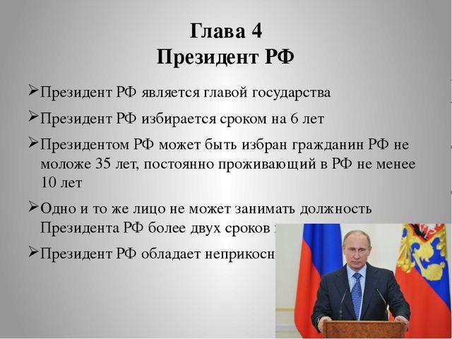 Глава 4 Президент РФ Президент РФ является главой государства Президент РФ из...