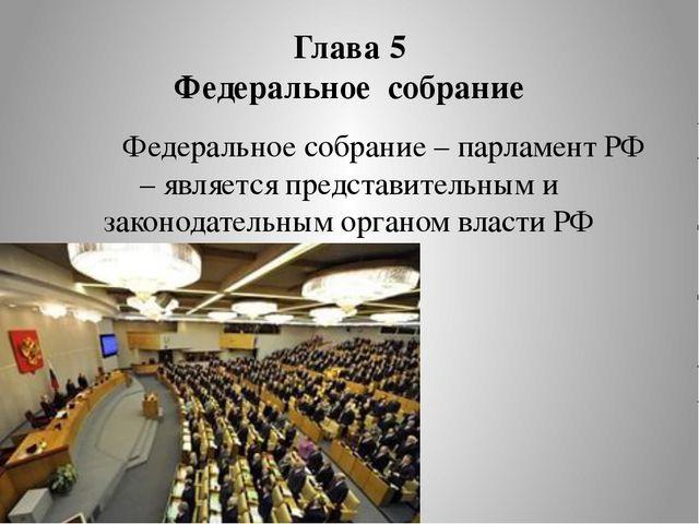 Глава 5 Федеральное собрание Федеральное собрание – парламент РФ – является...