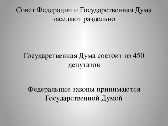 Совет Федерации и Государственная Дума заседают раздельно Государственная Ду...