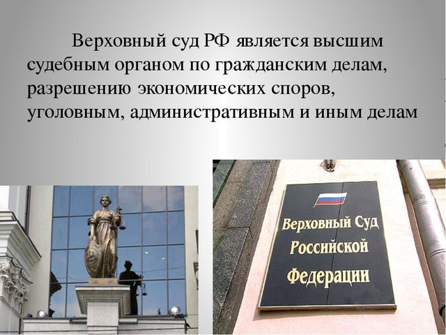 Верховный суд РФ является высшим судебным органом по гражданским делам, ра...
