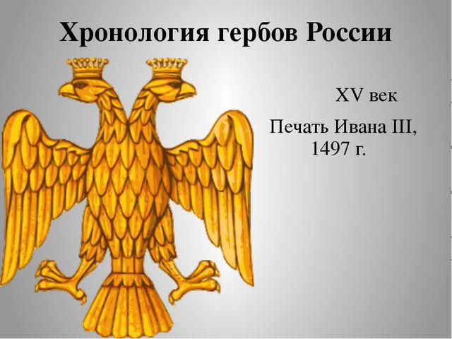 Хронология гербов России XV век Печать Ивана III, 1497 г.