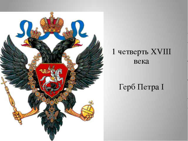 1 четверть XVIII века  Герб Петра I
