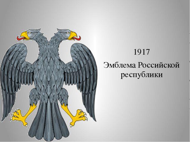 1917 Эмблема Российской республики