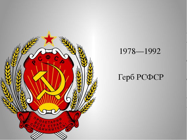 1978—1992 Герб РСФСР