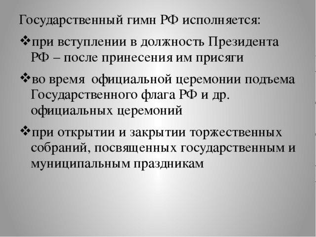Государственный гимн РФ исполняется: при вступлении в должность Президента Р...