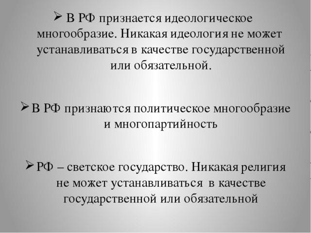 В РФ признается идеологическое многообразие. Никакая идеология не может уста...