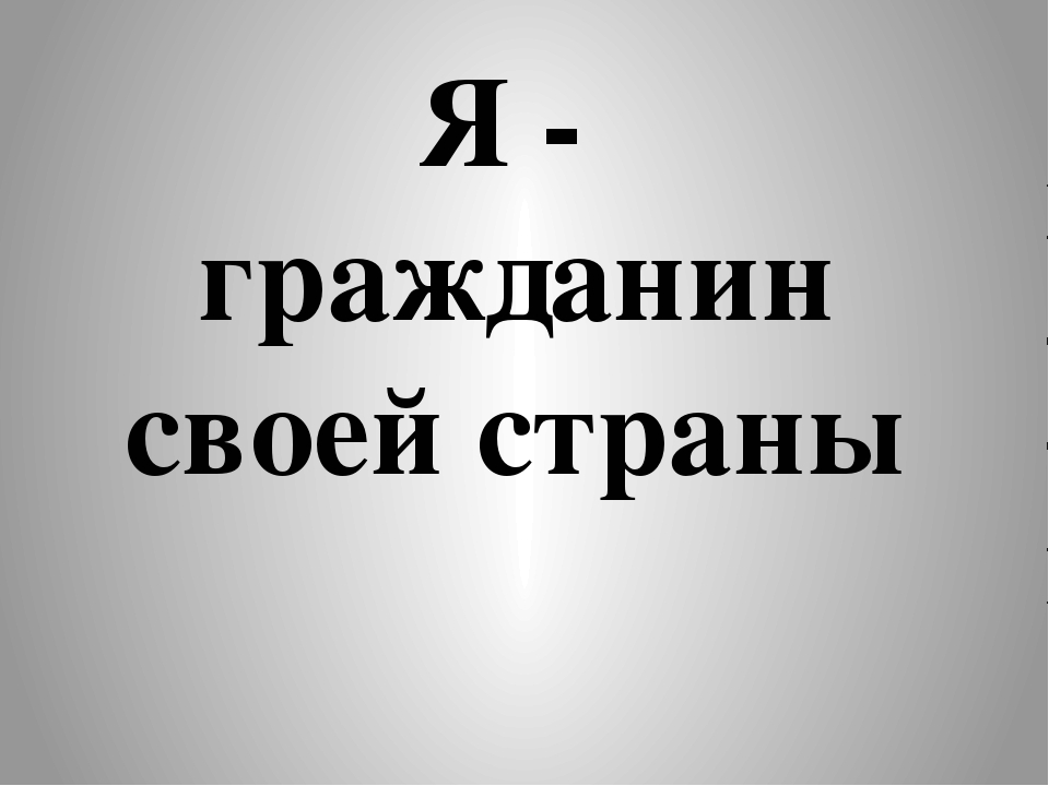 Я - гражданин своей страны