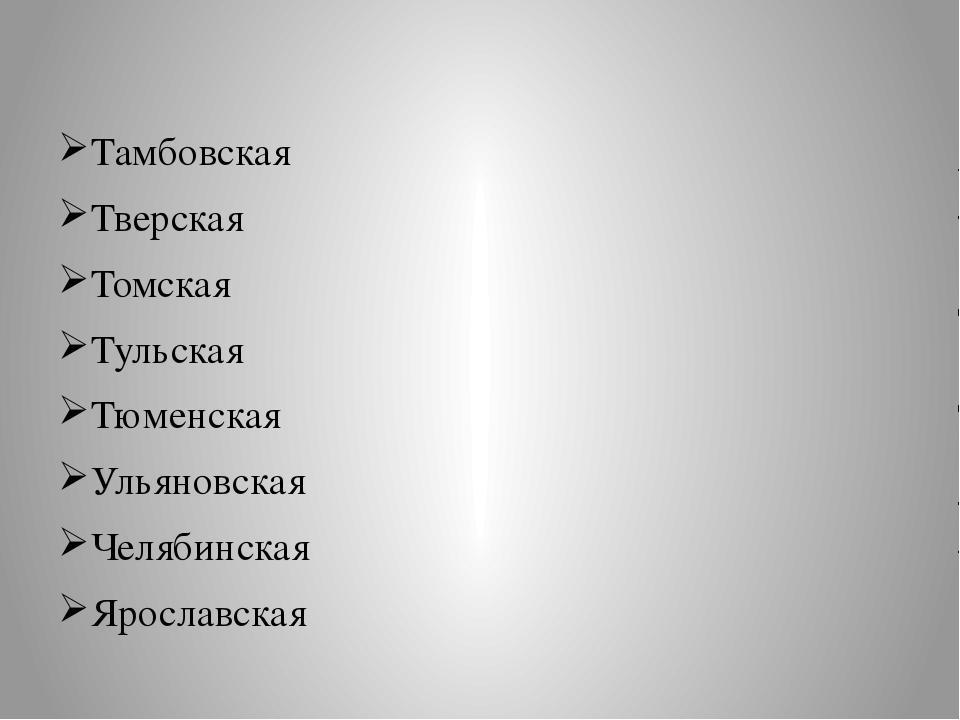 Тамбовская Тверская Томская Тульская Тюменская Ульяновская Челябинская Яросл...
