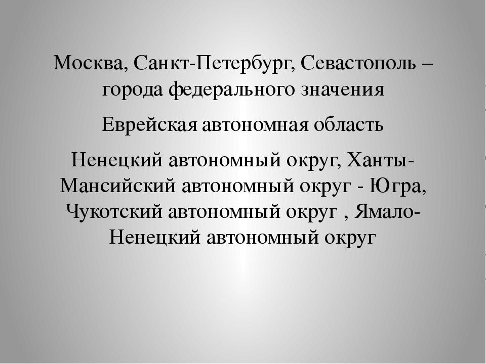 Москва, Санкт-Петербург, Севастополь – города федерального значения Еврейска...
