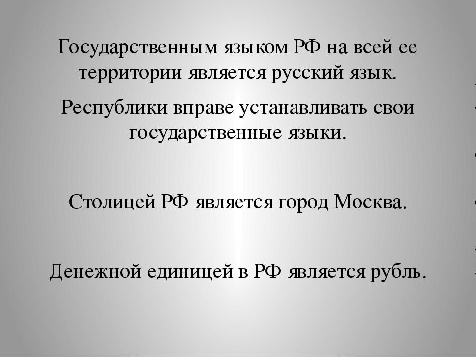 Государственным языком РФ на всей ее территории является русский язык. Респу...