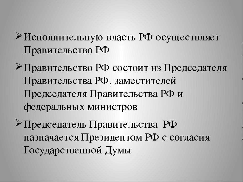 Исполнительную власть РФ осуществляет Правительство РФ Правительство РФ сост...