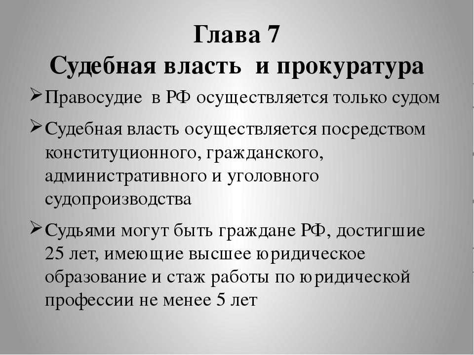 Глава 7 Судебная власть и прокуратура Правосудие в РФ осуществляется только с...