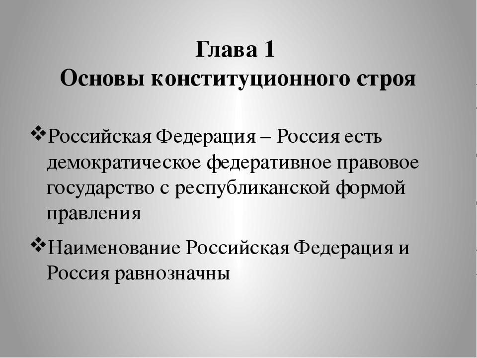 Глава 1 Основы конституционного строя Российская Федерация – Россия есть демо...