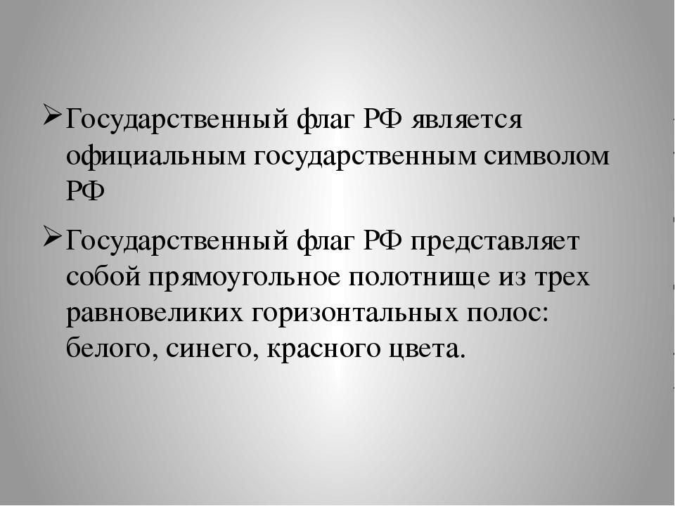 Государственный флаг РФ является официальным государственным символом РФ Гос...