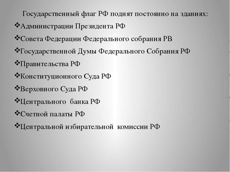 Государственный флаг РФ поднят постоянно на зданиях: Администрации Президе...