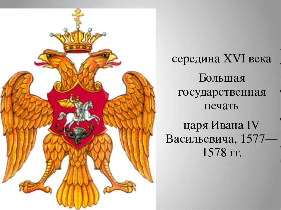 середина XVI века Большая государственная печать царя Ивана IV Васильевича,...