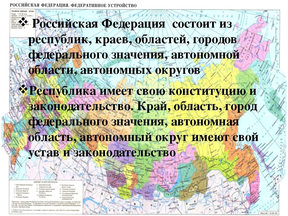 Российская Федерация состоит из республик, краев, областей, городов федераль...