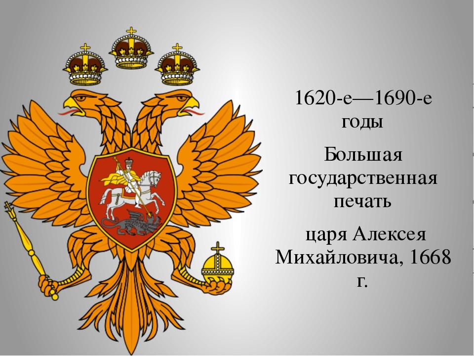 1620-е—1690-е годы Большая государственная печать царя Алексея Михайловича,...
