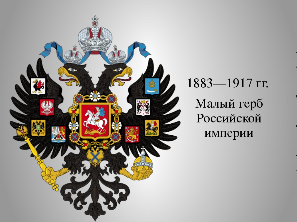 1883—1917 гг. Малый герб Российской империи