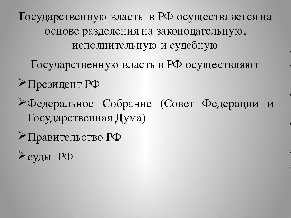 Государственную власть в РФ осуществляется на основе разделения на законодат...