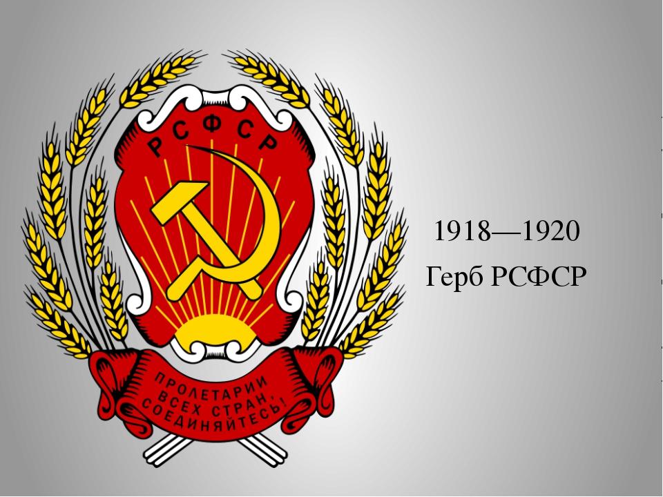 1918—1920 Герб РСФСР