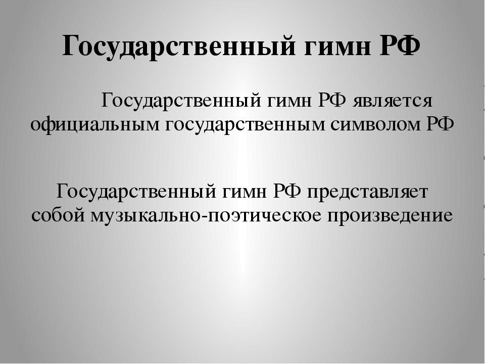 Государственный гимн РФ Государственный гимн РФ является официальным госуда...