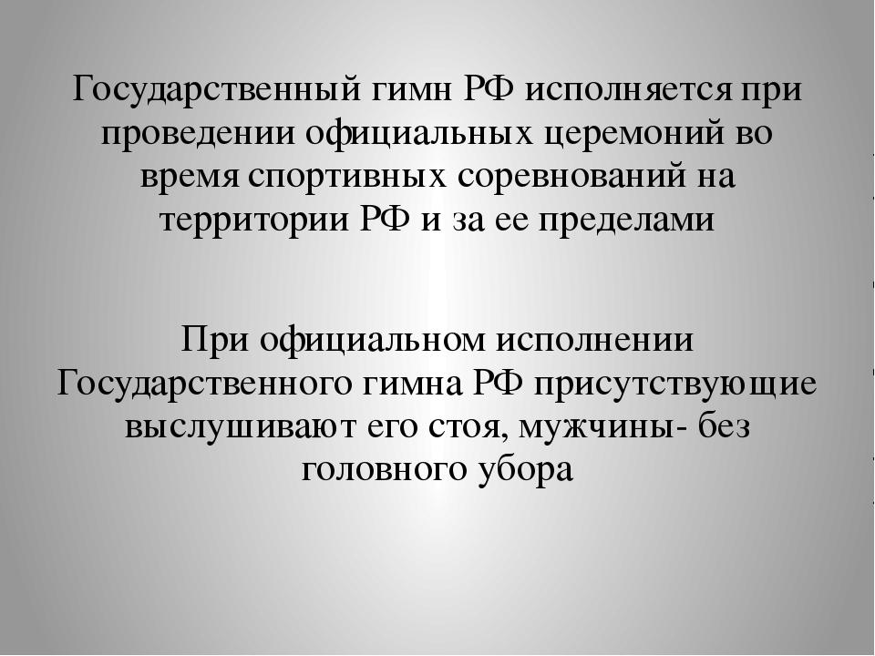 Государственный гимн РФ исполняется при проведении официальных церемоний во...