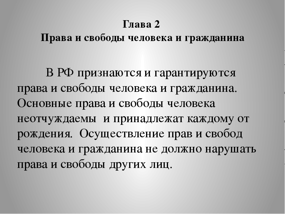 Глава 2 Права и свободы человека и гражданина В РФ признаются и гарантируют...