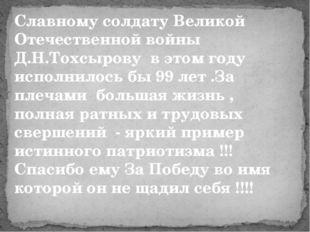 Славному солдату Великой Отечественной войны Д.Н.Тохсырову в этом году исполн