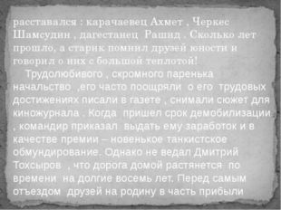 расставался : карачаевец Ахмет , Черкес Шамсудин , дагестанец Рашид . Сколько