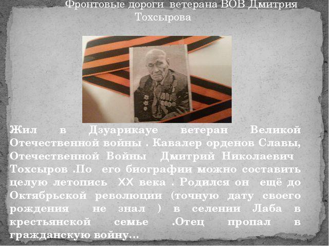 Фронтовые дороги ветерана ВОВ Дмитрия Тохсырова Жил в Дзуарикауе ветеран Вел...