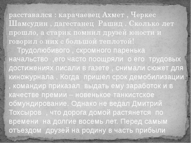 расставался : карачаевец Ахмет , Черкес Шамсудин , дагестанец Рашид . Сколько...