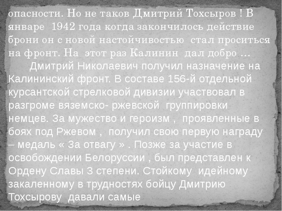 опасности. Но не таков Дмитрий Тохсыров ! В январе 1942 года когда закончилос...